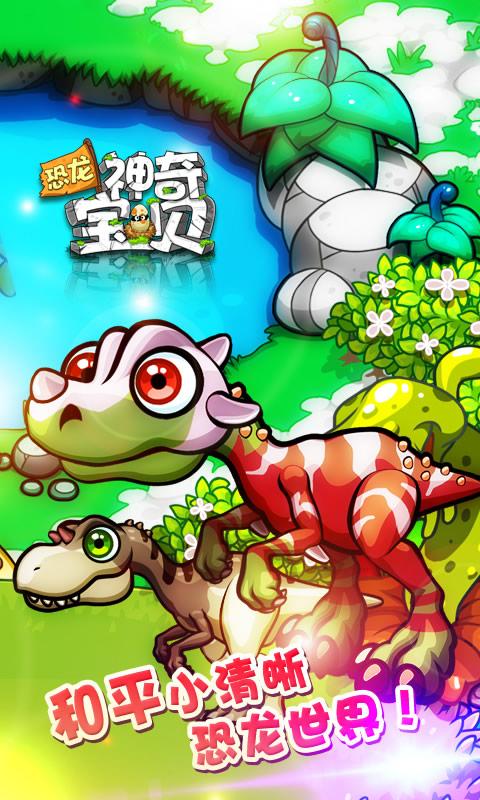 恐龙神奇宝贝截图