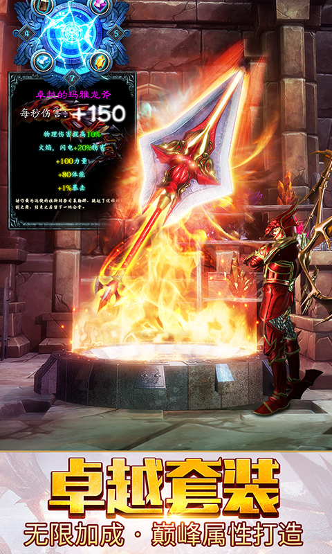 大天使之剑H5-全球竞技截图