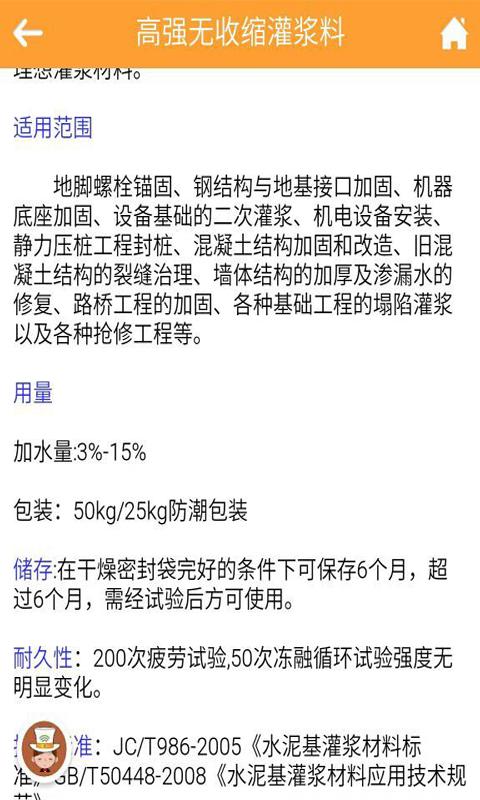 云南加固工程截图
