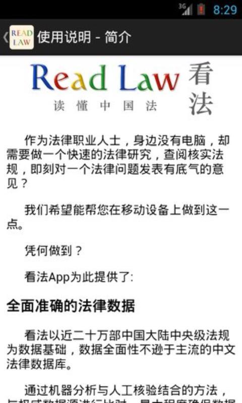 看法 法律数据库截图