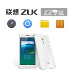 ZUK Z2 专区