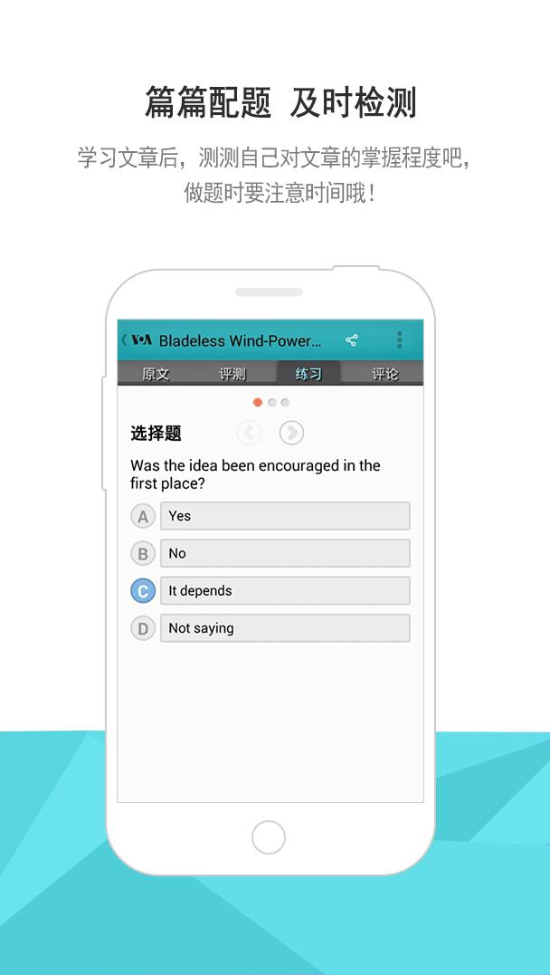 VOA常速英语截图