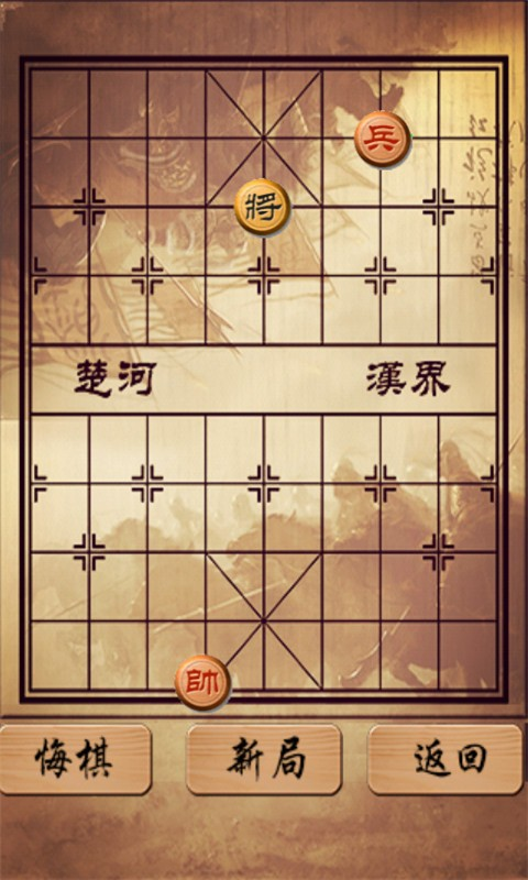 中国象棋高手下载_中国象棋高手v5图片