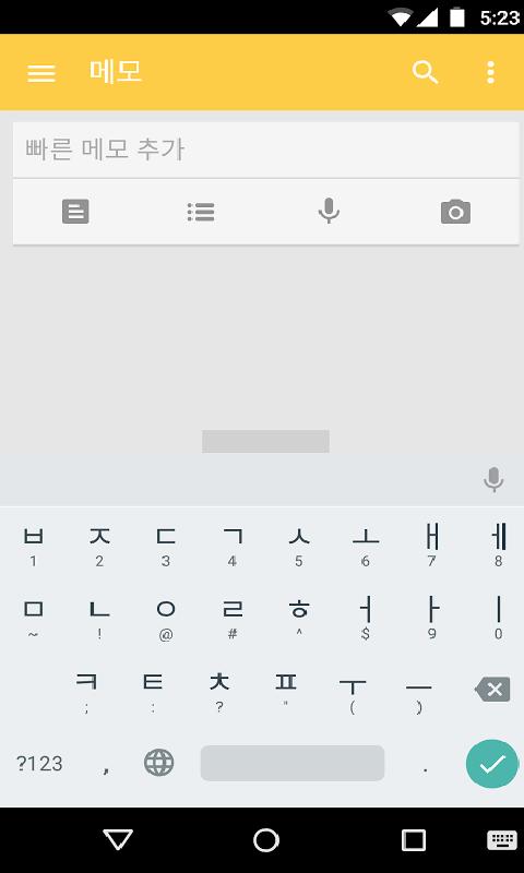 Google韩语输入法截图