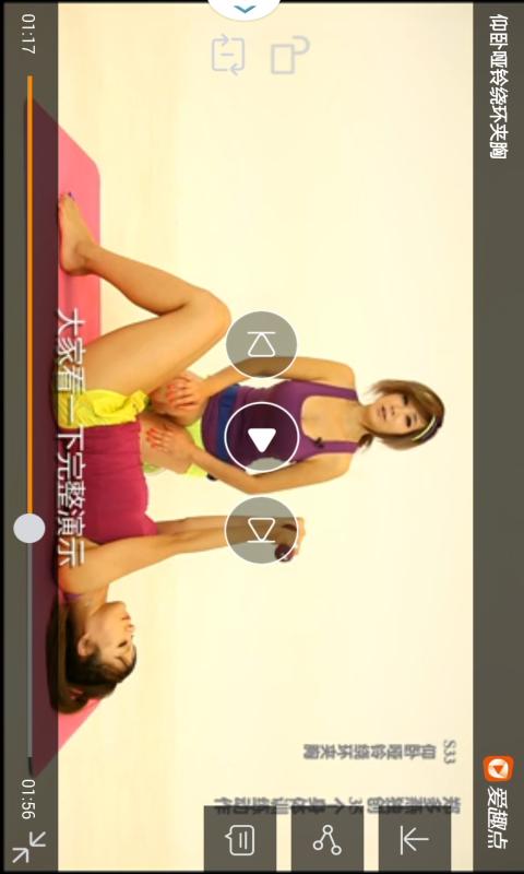 减肥视频截图