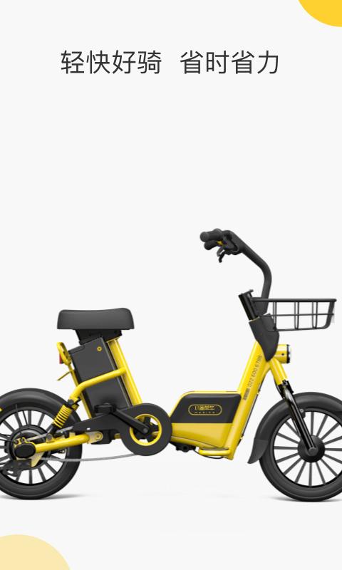 小蜜单车截图