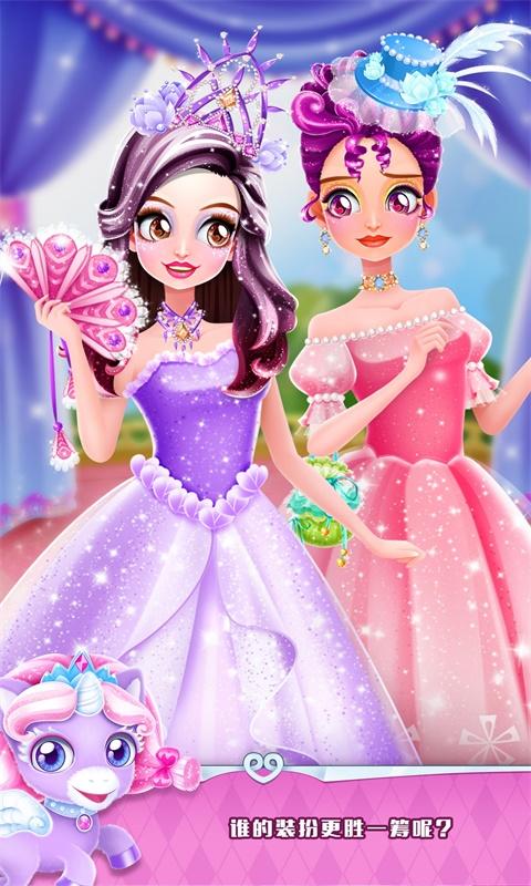 魔法公主礼仪学院(美妆换装)截图