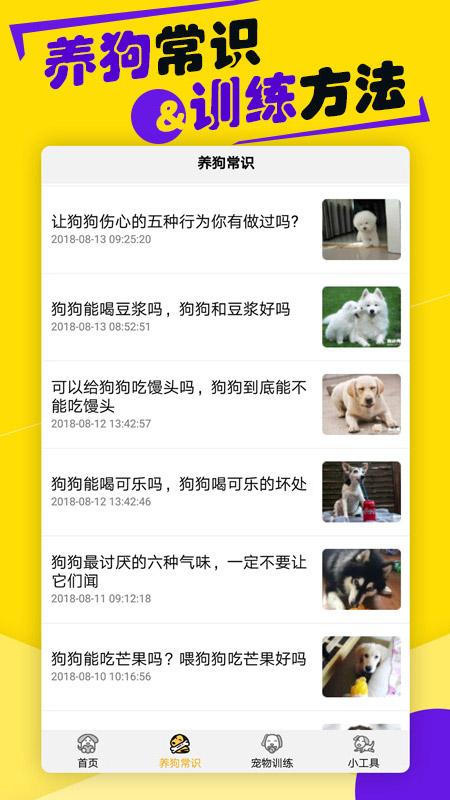 狗语翻译器截图