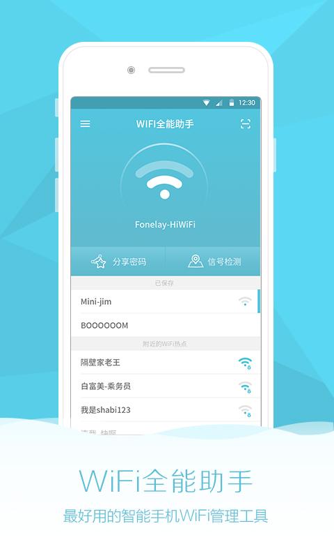 WiFi全能助手