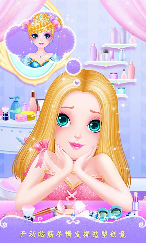 甜心公主美发屋