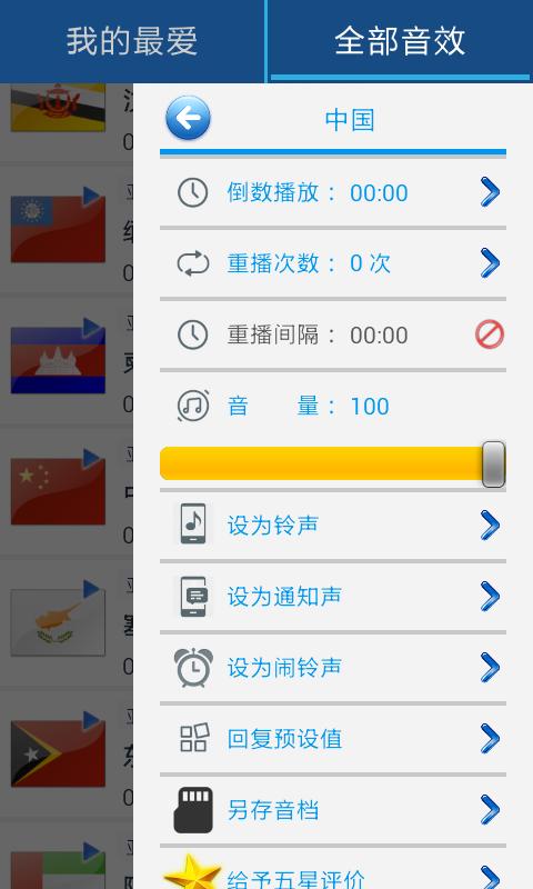 世界国歌国旗(中文)