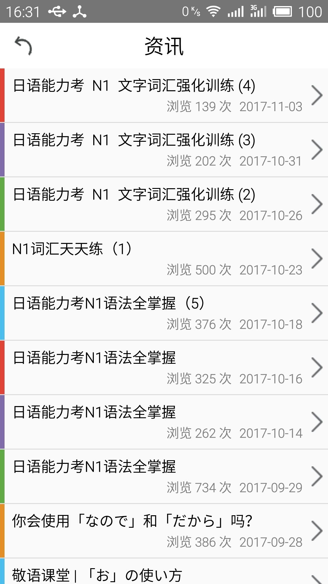 日语N1考试官