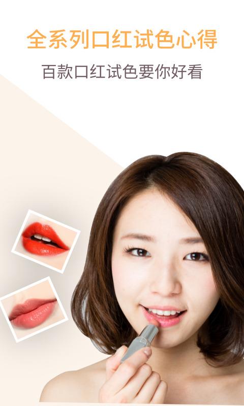 化妆技巧教程截图