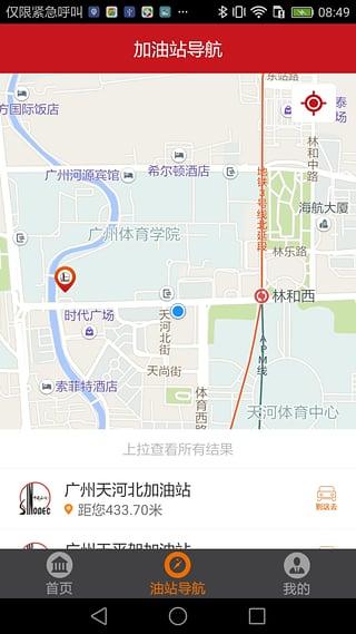 加油广东截图
