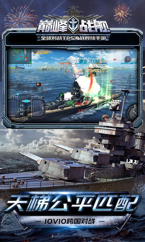 巅峰战舰截图
