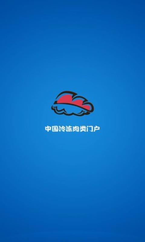 中国冷冻肉类门户