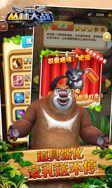 熊出没之丛林大战截图
