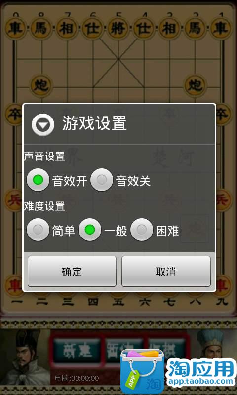 中国象棋大师专业版下载图片