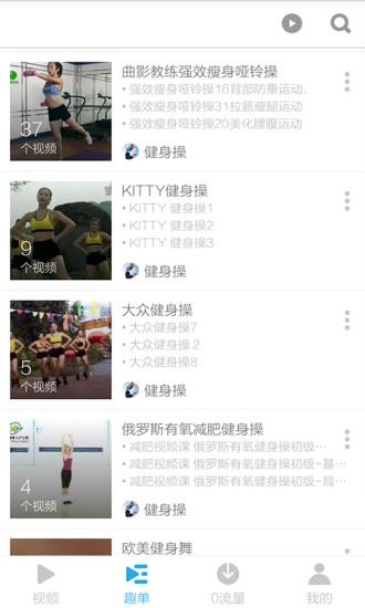 健身操视频截图