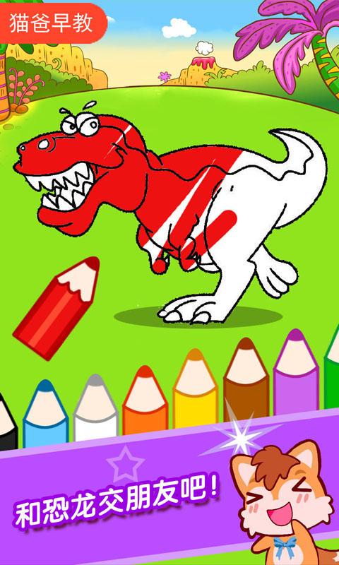 宝宝恐龙涂色本