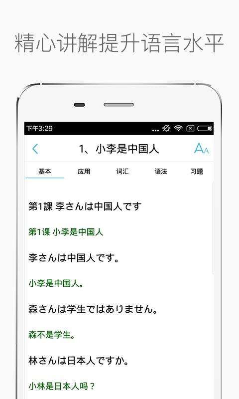 新标准日本语初级