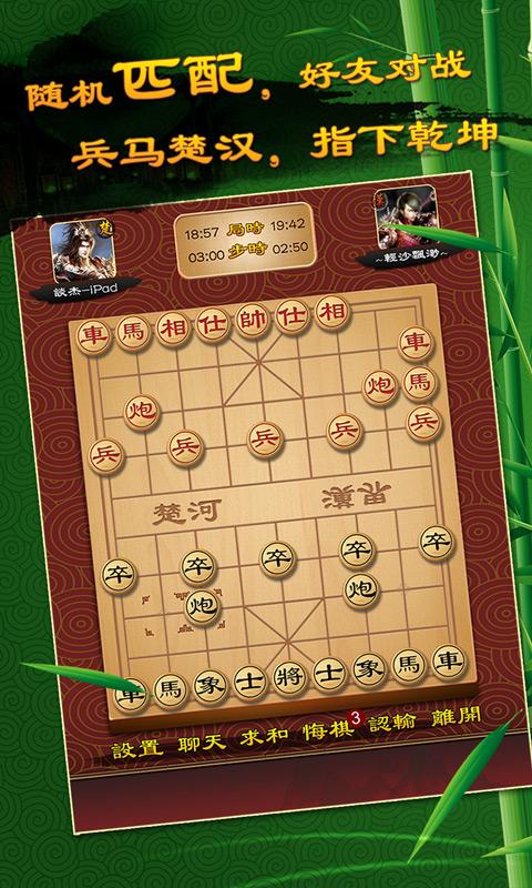 欢乐象棋截图