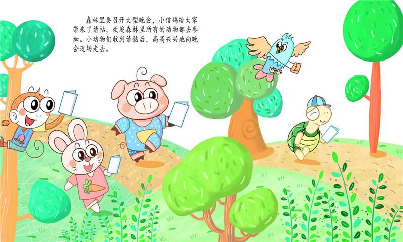 充满智慧的小乌龟截图