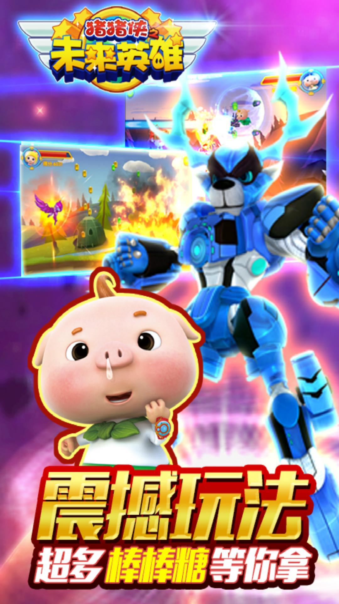 猪猪侠之未来英雄截图