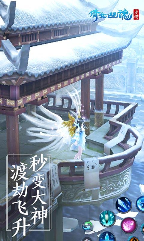倩女幽魂-二周年庆典
