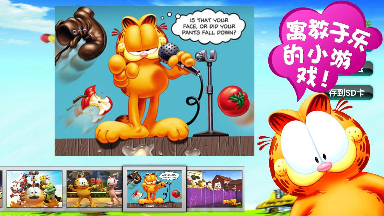加菲猫儿童拼图