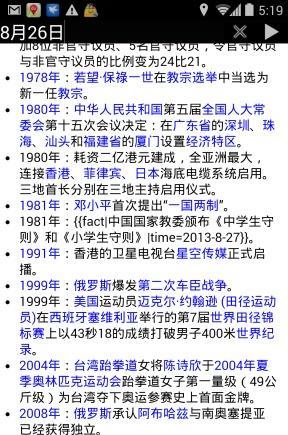 Fastwiki离线维基百科截图