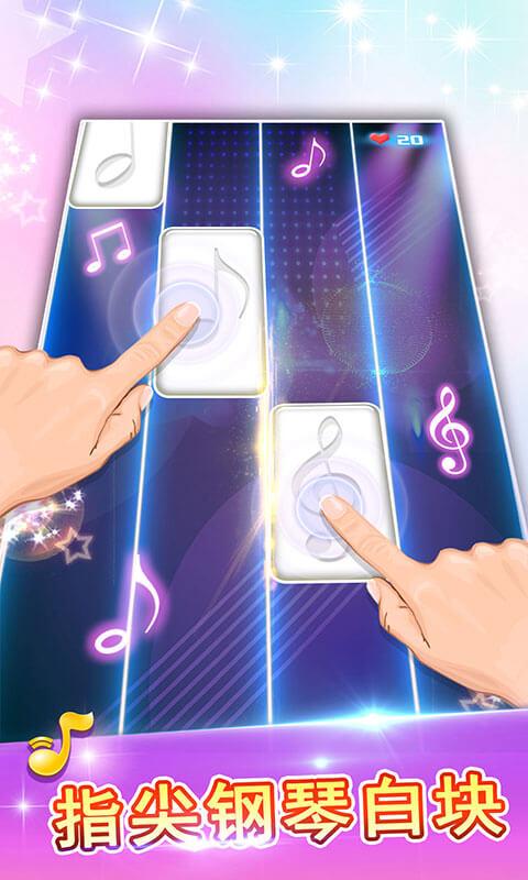 白块儿达人-钢琴节奏截图