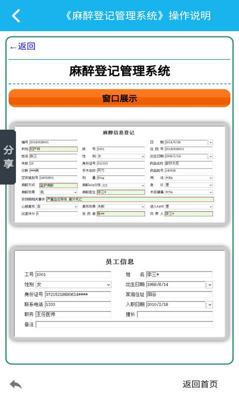 麻醉登记管理系统
