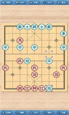 天天qq欢乐中国国际象棋大师巫师(单机版)图片