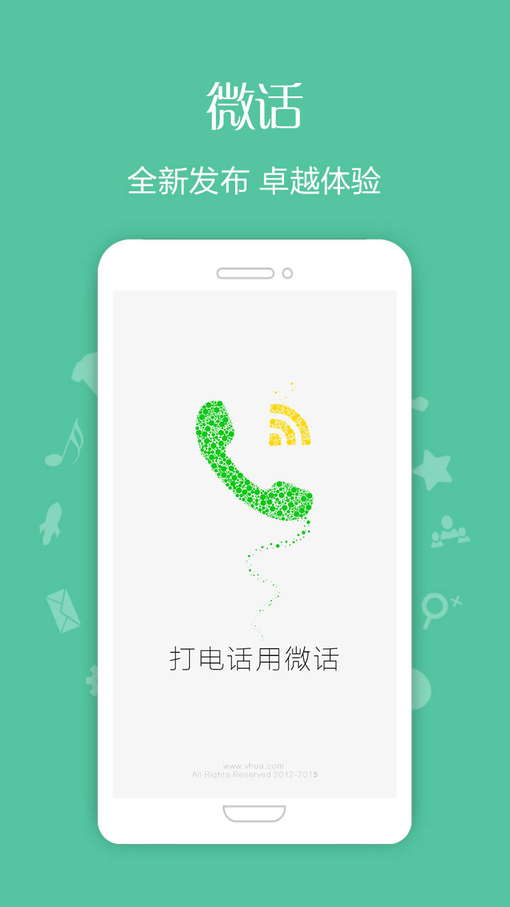 微话-免费网络电话