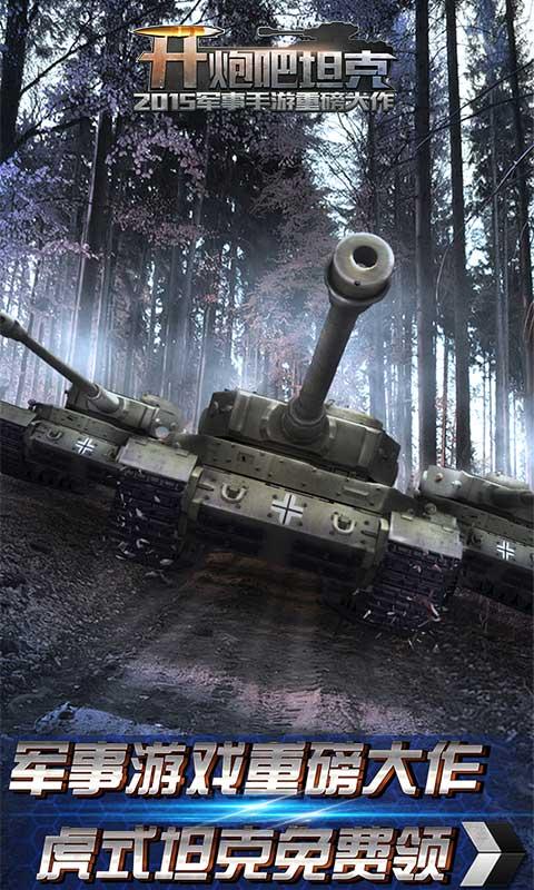 开炮吧坦克截图