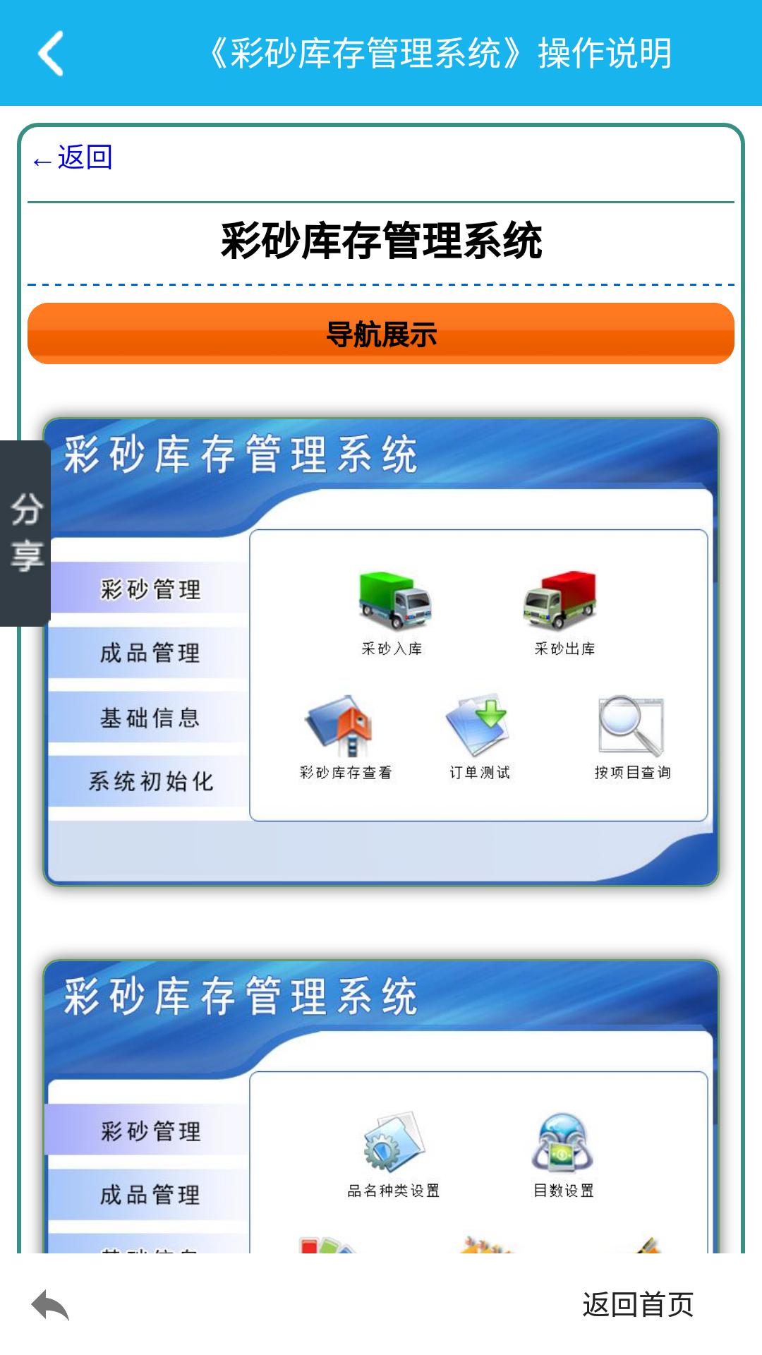 彩砂库存管理系统