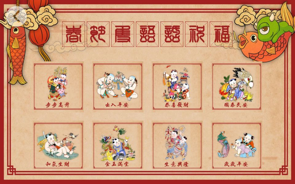 春节双语话祝福