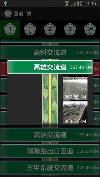 高速公路即时影像