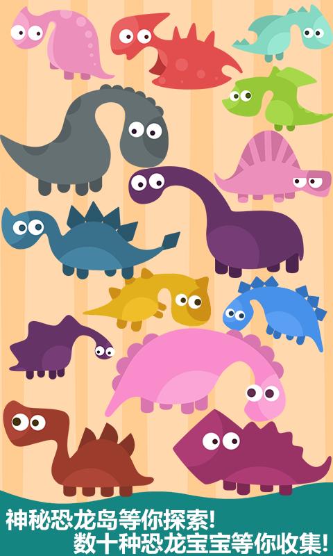 宝宝大全-恐龙游戏