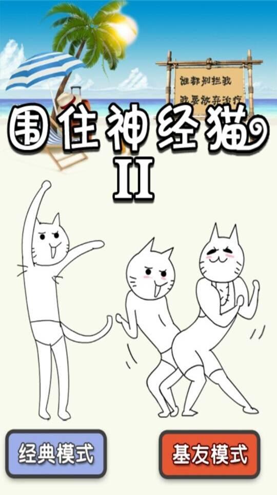 围住神经猫2