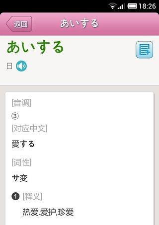 日语发音单词学习截图