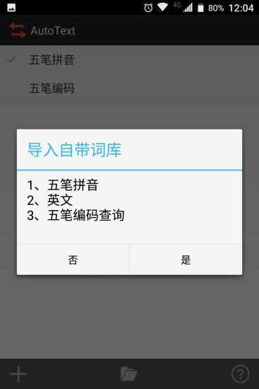AutoText五笔拼音输入法截图