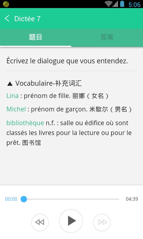 循序渐进法语听写截图