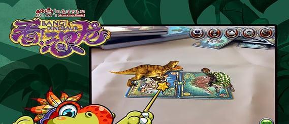看恐龙截图