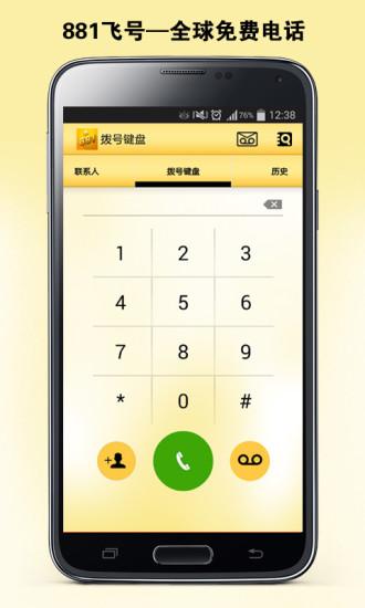 881飞号手机版截图