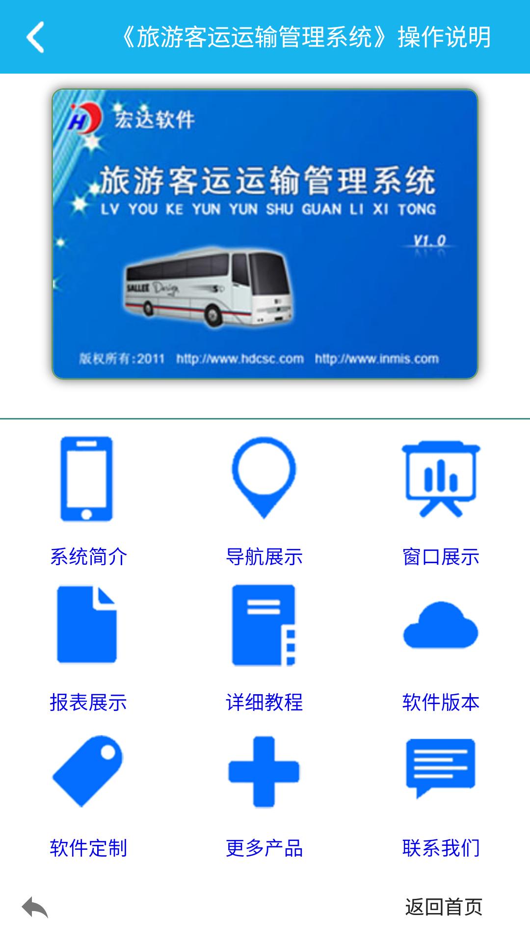 旅游客运运输管理系统截图