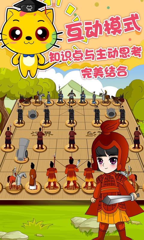 少儿象棋教学合集