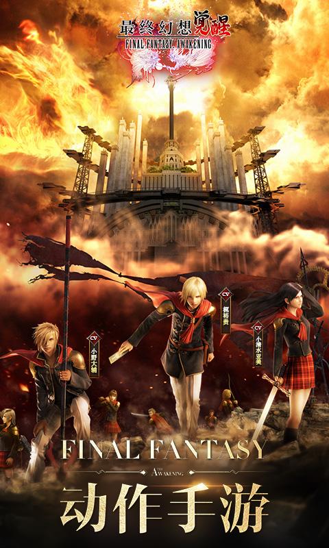 最终幻想:觉醒截图