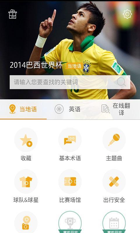 世界杯翻译官